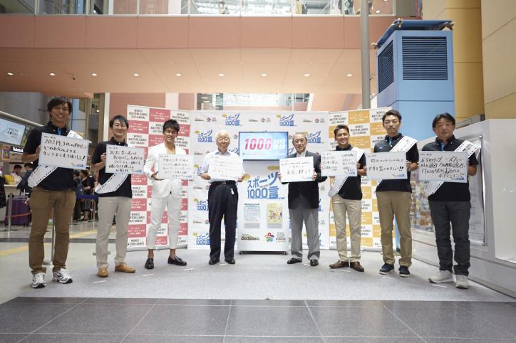 ワールドマスターズゲームズ2021関西 開催1000日前 みんなのスポーツ1000言(宣言)開始