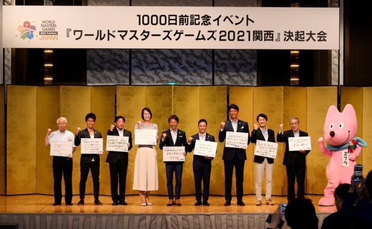 ワールドマスターズゲームズ2021関西 開催1000日前記念イベント 大会1,000日前 決起大会を開催
