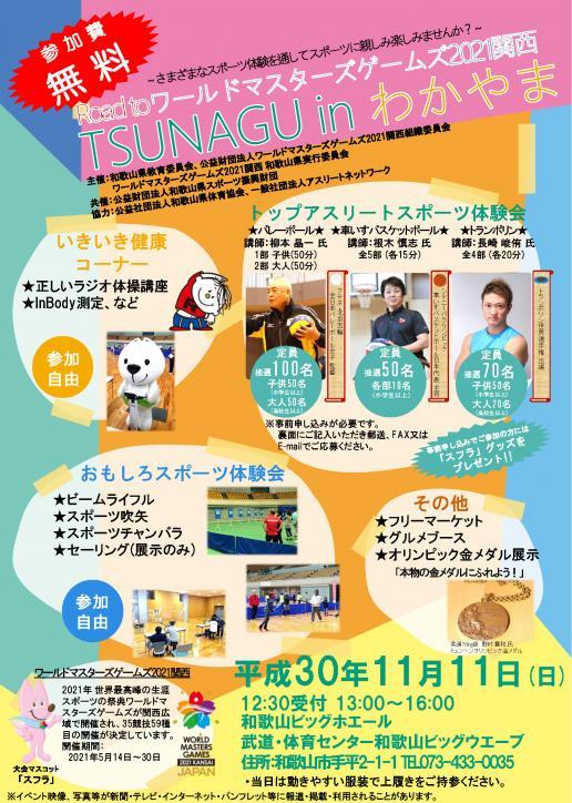 「Road to ワールドマスターズゲームズ2021関西 TSUNAGU in わかやま」...