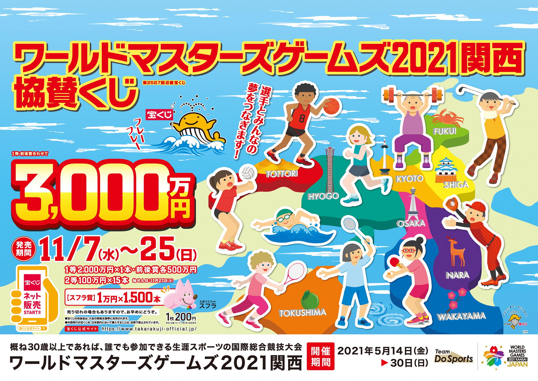 近畿宝くじ「ワールドマスターズゲームズ2021関西協賛くじ」発売!