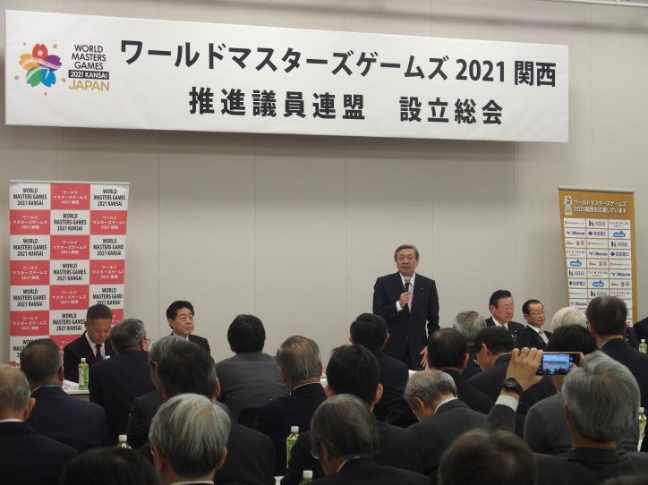 ワールドマスターズゲームズ2021関西推進議員連盟が発足