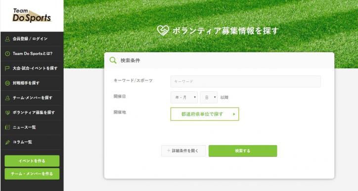 「スポボラ.net」と「Team Do Sports Portal」が相互連携