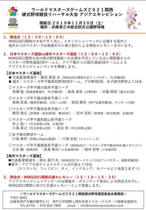 """【11/30(土)】""""桑田真澄さんも出場!""""WMG2021関西硬式野球リハーサル大会開催"""