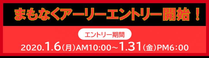 2020年1月6日(月)AM10:00 アーリーエントリー開始