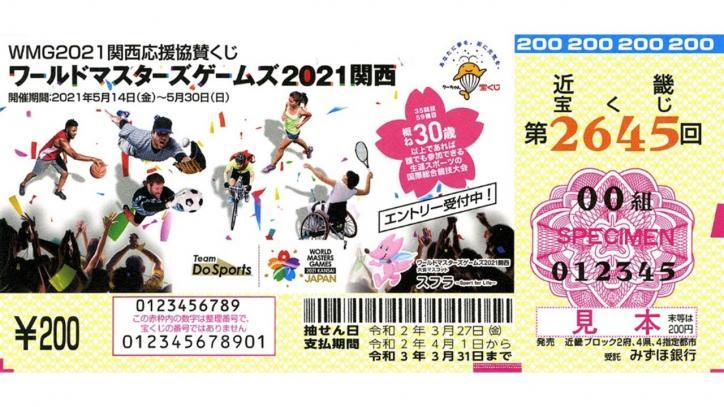 近畿宝くじ「WMG2021関西応援協賛くじ」が3月4日(水)に発売