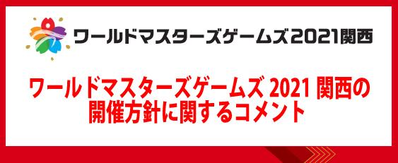 ワールドマスターズゲームズ2021関西の開催方針に関するコメント