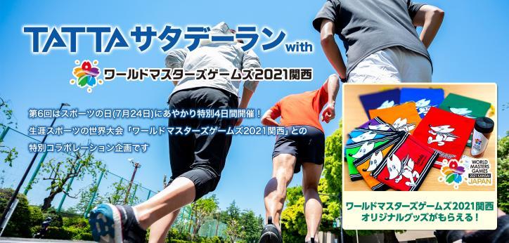いまこそ、みんなでDo Sportsプロジェクト(#Doスポ)7月9日からエントリー開始(...