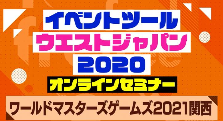 「イベントツールウエストジャパン2020 WEB開催 (主催:テレビ大阪㈱)」にて、当大会...