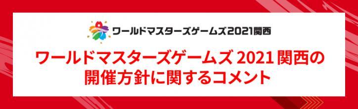 「ワールドマスターズゲームズ2021関西」の開催方針について
