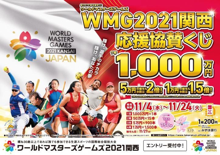近畿宝くじ「WMG2021関西応援協賛くじ」が11月4日(水)に発売