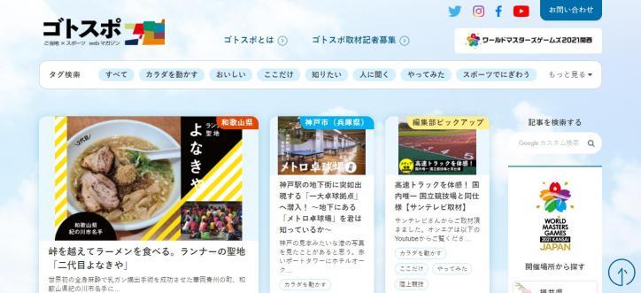 WMG開催地域のみなさんとつくるwebマガジン ―ご当地×スポーツWebマガジン「ゴトスポ」―