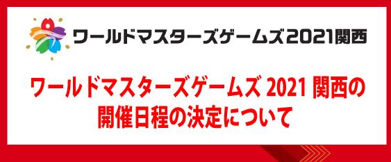 ワールドマスターズゲームズ2021関西の開催日程の決定について