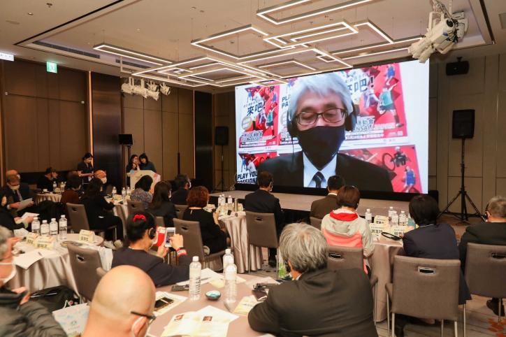 Fun Sports in Taiwan 国際フォーラムでWMG2021関西大会の魅力をP...