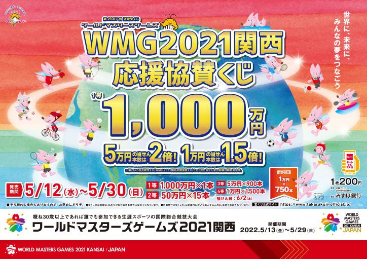 近畿宝くじ「WMG2021関西応援協賛くじ」が5月12日(水)に発売