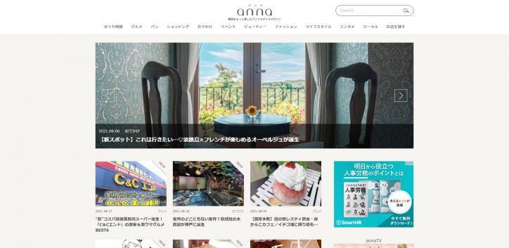 関西の女性向けウェブメディア「anna(アンナ)」とゴトスポが連携します